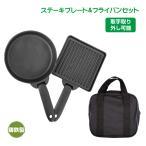 スキレット ステーキ フライパン セット 鋳鉄製 料理 調理 保温性 丈夫 アウトドア キャンプ 家庭用 収納袋付き od408