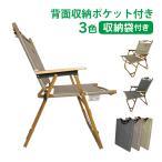 アウトドアチェア 木製 キャンプチェアー キャンプ椅子 イス ウッドチェア 肘置き 収納袋付 折りたたみ チェアー アウトドアベンチ ロースタイル ベンチ od445