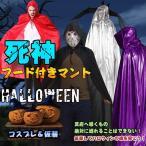 死神ハロウィン仮装衣装コスプレコスチューム大人用マントフード悪魔サタンデビルホラー怖いpa022