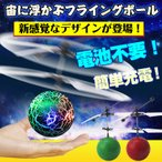 フライングボール flying ball ボール型ヘリ フライングトイ おもちゃ 玩具 おもしろ雑貨 屋内専用 ラジコン プロペラ LED pa039