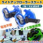 ショッピングライト ライトアップローラースケート 電池不要 コンパクト サイズ調整 調節 LED 子供 大人 遊び道具 外 タイヤ pa040