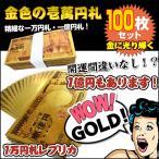 Yahoo!lucky9金色の壱萬円札100枚セット お札 1万円 1億円 黄金 金 gold 開運 金運 幸運 運勢 pa044