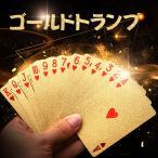 ゴールドトランプ カード ゲーム 金 ゴージャス 輝くプラスチック セレブ ジョークグッズ パーティー 旅行 pa053