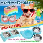フードボウル フードスタンド 2皿 ペット ボール  フード フィーダー えさ ドッグ 犬 猫 イヌ ネコ 給水 給餌 容器 食器 スタンド pt013