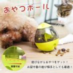 おやつボール 犬用 猫用 おやつ おもちゃ ボウル 早食い防止 餌入れ ストレス解消 エサ 供給 知育玩具 pt026