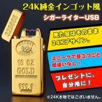 ショッピングライター インゴット風 金塊 ゴールド ライター プラズマ 着火 放電 アーク タバコ 煙草 電流 usb充電 rt008