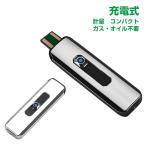 USB充電式 ライター 電熱 電子 無炎 防風 スリム 点火用 ガス不要 オイル不要 電気 おしゃれ 軽量 薄型 エコ rt018