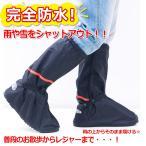 シューズカバー レインシューズ レインブーツ 雨具 防水 長靴 積雪 保護カバー 雨ガード ホワイトデー sh004