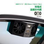 車用換気扇 太陽光パネル搭載 ダブル ソーラーファン 充電 バッテリー搭載 温度計付き 排熱 換気 ゴムフィン 配線不要 車 車用品 カー用品 sl025