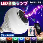 LED 7色 音楽 Bluetooth 電球 ランプ 省エネ リモコン カラフル 取付簡単 E26 雰囲気 sl030