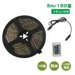 ledテープライト 間接照明 車 5m 防水 3m リモコン付き usb電源対応 150連 180連 16色 正面発光 看板照明 イルミネーション sl032