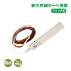 テープライト LED インテリアライト 人感 動体 モーションセンサー 1m 30連 電池式 インテリア 防水 フロアライト 足元灯 室内 店舗 イルミネーション sl047