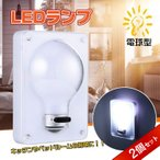 LED 照明器具 非常灯 ライト ブラケットライト LEDランプ LEDライト 屋内 ランプ 電球 COB 3W 通路 タンス キッチン ベッドルーム 防災 sl056