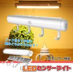 人感センサーライト フック付き LED センサーライト 懐中電灯 玄関 鍵置き クローゼット 乾電池式 モーションセンサー sl057