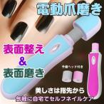 電動 ネイルシャイナー ネイルケア お手入れ 爪磨き やすり 美容 メイク ファッション 爪 ネイル ネイルサロン zk102