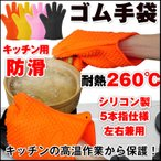 ゴム手袋 キッチン シリコン 5本指 台所用 手袋 食器洗い 炊事 調理 掃除 BBQ グローブ 耐熱 zk123