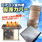 エアコン室外機カバー 室外機 反射板 断熱 遮熱 アルミ カ