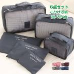 旅行用収納ポーチ 6点セット 衣類収納 旅行バッグ バッグ トラベル ポーチ zk156
