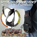 ボディバッグ ホルスター シークレットショルダーバッグ ジャケット レジャー 釣り iPad 収納 調節 ベルト 携帯 スマホ 薄い 大容量 zk157