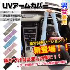 ショッピングアームカバー UVアームカバー 男女兼用 メンズ レディース 紫外線 日焼け シミ 運転 フリーサイズ zk167