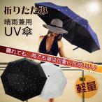 日傘 折りたたみ 日傘 遮光 UV 傘 レディース 晴雨兼用傘 紫外線 対策 遮熱 傘大きい 軽量 丈夫 傘 遮光効果 カサ zk188