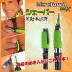 シェーバー ムダ毛処理 鼻毛カッター Micro Touch MAX マイクロタッチ トリマー 電池式 zk191