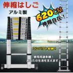 はしご 伸縮 6.15m アルミ コンパクト 調節 調整 14段階 111.5cm 収納 持ち運び ハシゴ 梯子 作業 取り替え DIY zk199