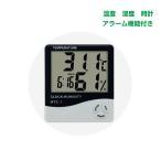 【5%OFFクーポン配布中】 デジタル温湿度計 温度計 湿度計 時計 アラーム 温度 測定器 卓上 スタンド 壁掛け シンプル 熱中症 インフルエンザ 予防 zk200