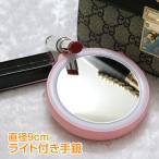 モバイルバッテリー LEDライト付き 手鏡 ミラー 軽量 丸型 USB給電   zk217