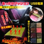 USB 座布団 ヒーター あったか 電気クッション  冷え対策 保温グッズ ウォーマー シートヒーター 車 オフィス zk227