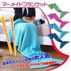 マーメイド  ブランケット レディース 大きい アクリル かわいい 人魚姫 毛布 ひざ掛け 防寒 寝具  zk237