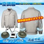 Yahoo!lucky9空調服 ファン バッテリー セット 2018年新商品 作業服 夏用 長袖 熱中症対策 エアークラフト ブルゾン 節電 炎天下 暑さ対策 zk262
