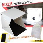 LEDライト撮影ボックス 組み立て式 簡易 コンパクト ミニ撮影 LED20個 ライト搭載 小物 スタジオ 撮影キット 折りたたみ 収納袋付 zk281