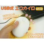 カイロ USB 電子カイロ 繰り返し使える ###USBカイロ621A###