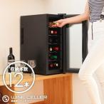 ワインセラー 12本収納 家庭用 タッチパネル式 LED表示 ハーフミラー ペルチェ方式【ブラック】【メーカー保証】 ###ワインセラBCW-35C☆###