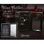 ワインセラー 28本収納 ワインクーラー ワイン保管庫 家庭用 静音設計 ディスプレイ タッチパネル 冷蔵 ###ワインセラBCW-70###