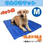 ペットクールマット 犬猫用 多用途 ひんやり爽快 冷却マット パッド Mサイズ 15×19cm ###シートDOG-BD-M☆###