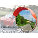 カーブミラー ガレージミラー 直径60cm 取り付け簡単###カーブミラGJJ-60橙###