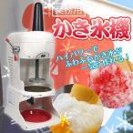 ショッピングかき氷機 かき氷機 電動 カキ氷機 押すだけ ###かき氷器S660A###