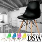 イームズ チェア DSW リプロダクト シェルチェア イームズチェア ジェネリック家具 北欧家具###チェアPP-623###