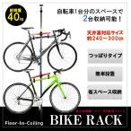 自転車ラック つっぱり式 タワー型 2台用 バイクラック ディスプレイ ###自転車スタンド1838###