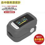 「パルスオキシメーター 家庭用 酸素飽和度 血中酸素 濃度計 心拍計 測定器 日本製 センサー 日本語説明書付き」の画像