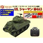 戦車 ラジコン【完成品】HENG LONG(ヘンロン) 1:16 US シャーマン(SHERMAN)M4A3(グリーン) メタルキャタピラ