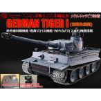 ラジコン戦車 送料無料 完成品 ヘンロン 1:16 2.4GHz ドイツ軍重戦車タイガーI 初期生産型(メタルキャタピラ・サウンド・排煙・BB弾発射機能付き)