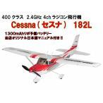 送料無料 組立簡単 2.4GHz 4ch ラジコン飛行機 400クラス セスナ182L 主翼幅965mm 予備バッテリー・日本語マニュアル付き