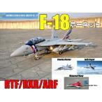 飛行機 F-18 ホーネットキット 2.4GHz 12ch仕様 高品質ハイパワーEDFジェット戦闘機 オリジナル日本語マニュアル付き3色選択可