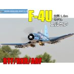 飛行機 ラジコン F-4U コルセア 主翼1.6mビッグモデル 2.4GHz 12ch仕様 高品質 ハイパワープロペラ戦闘機 オリジナル日本語マニュアル付き【送料無料】
