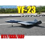 YF-23 ブラックウィドウII 2.4GHz 12CH仕様 高速・高品質ハイパワーEDFジェット ステルス戦闘機 オリジナル日本語マニュアル付き