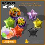 ハロウィン プレゼント バースデー バルーン サプライズ ギフト パーティー 風船 誕生日 誕生会 お祝い スヌーピーハロウィンSPST