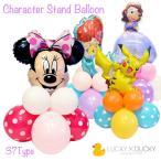 ディズニー&キャラクター テーブルスタンドバルーン!女の子も男の子も選べる36種♪ Birthday Balloon Party 風船 誕生日 誕生会 お祝い
